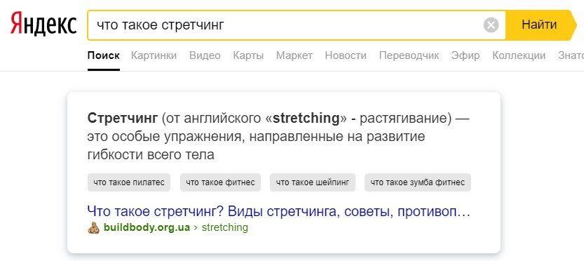 Быстрые ответы Яндекс