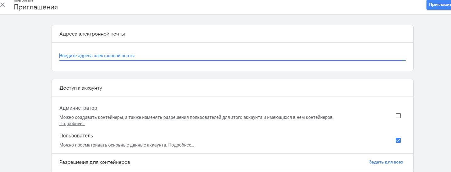 Доступ к аккаунту предоставляется в 2х вариантах: Администратор и Пользователь