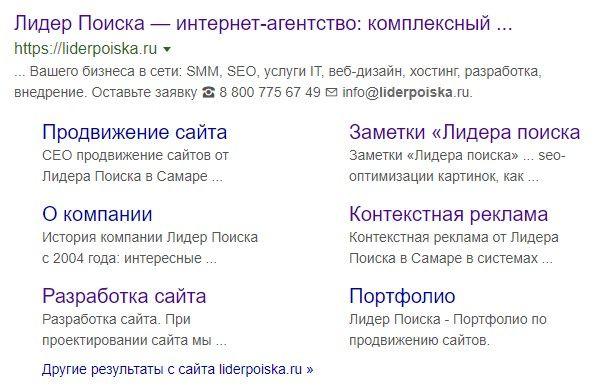 Sitelinks для главной страницы нашей компании