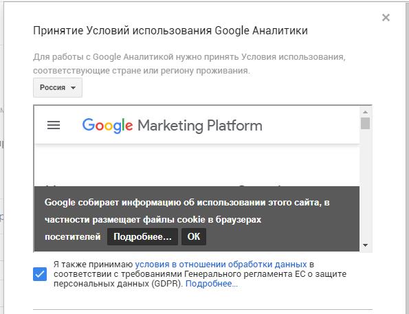 Соглашение на обработку данных Google Marketing Platform