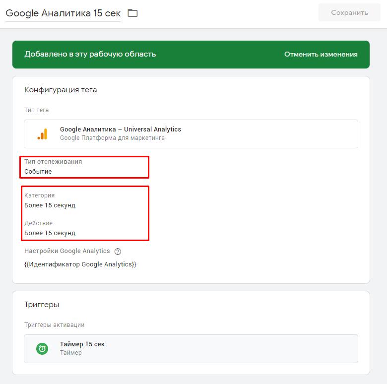 Настройка точного показателя отказов в Google Analytics