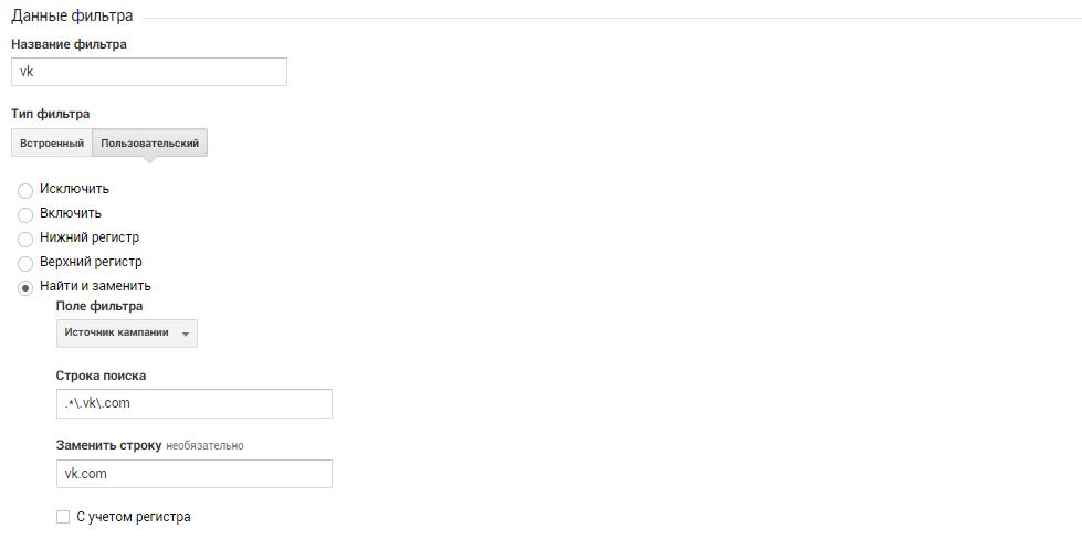 Настройка фильтра для трафика с Vkontakte