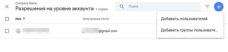 Добавление пользователей в Гугл Аналитику