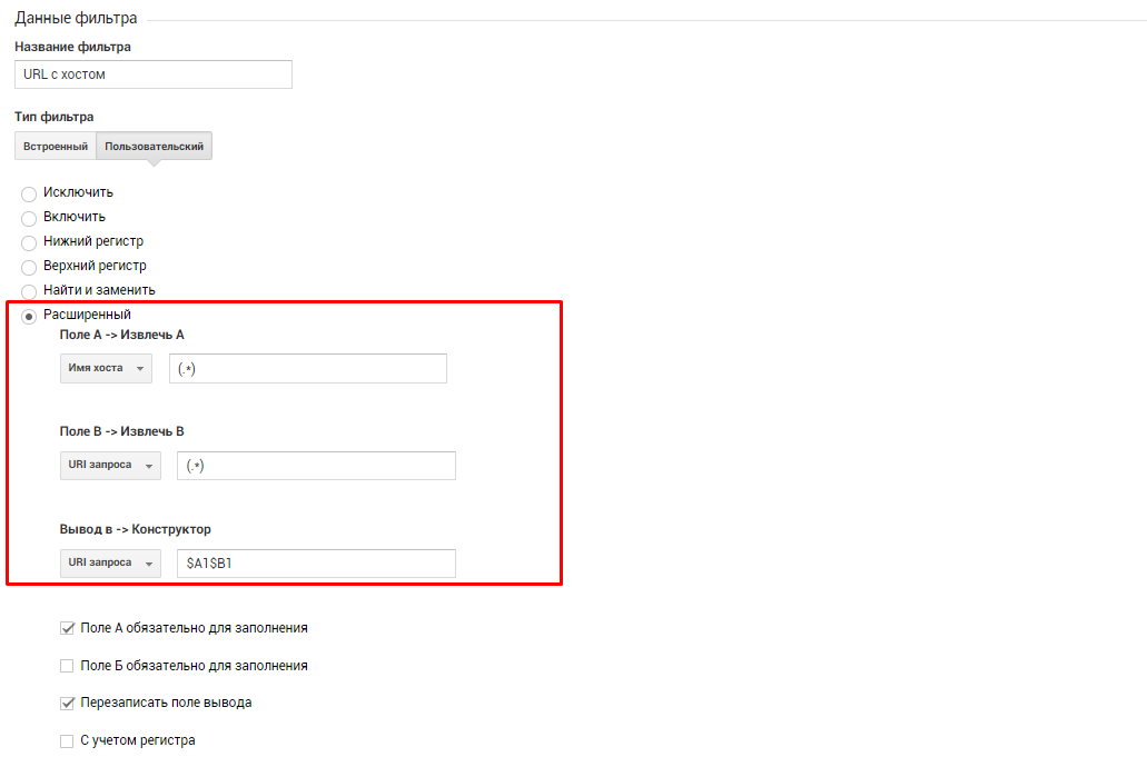 Настройка фильтра для полных адресов доменов в отчетах
