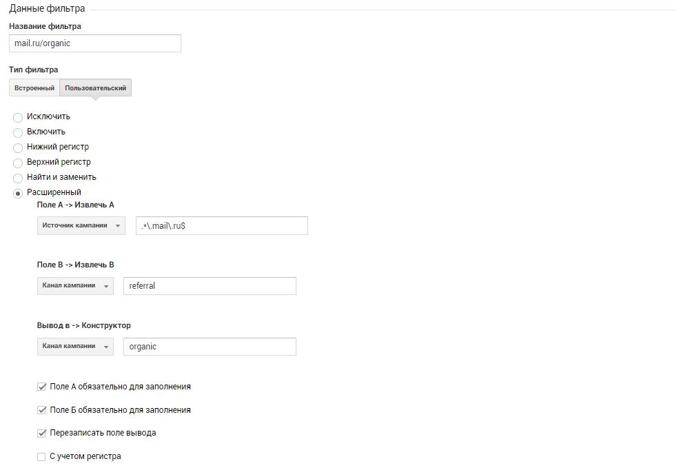 Настройки фильтра для трафика с Mail.ru