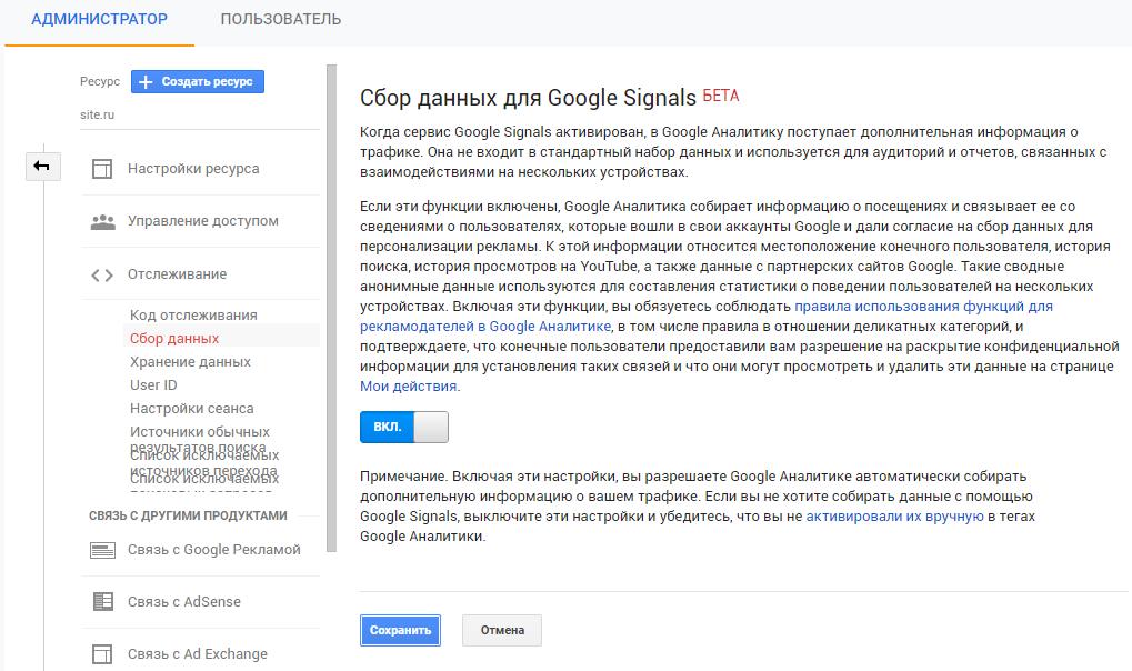 Включение Google Signals в настройках