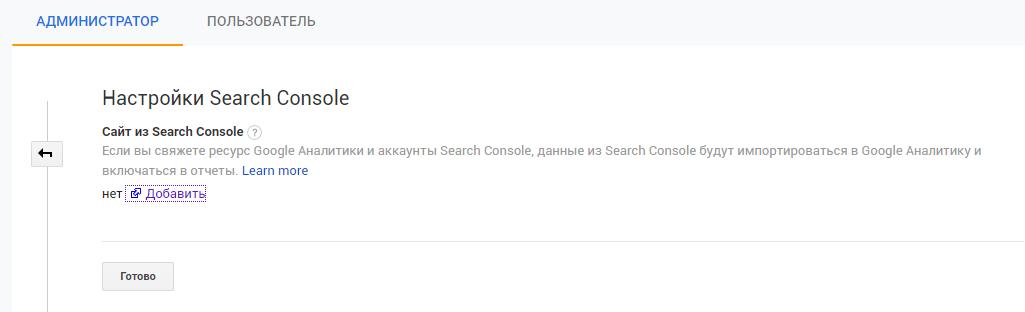 Настройка связи ресурса с сайтом из Search Console
