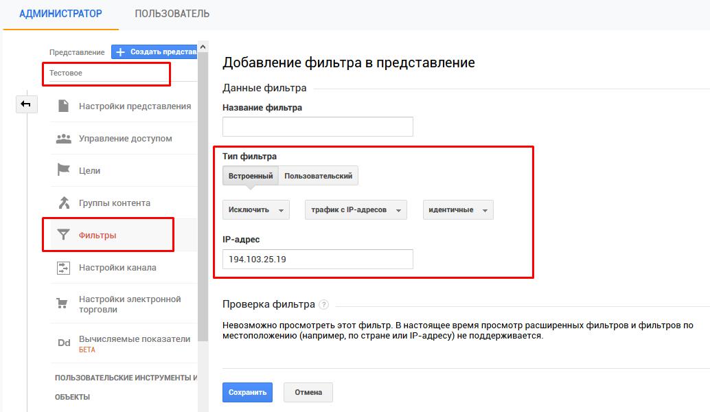 Настройка фильтра по IP-адресам