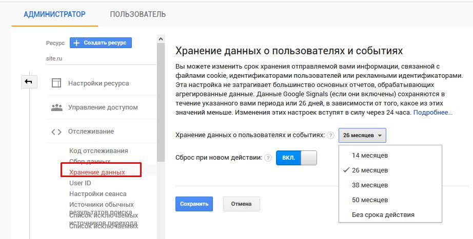 Опция хранение данных ограничивает срок хранения информации о пользователе