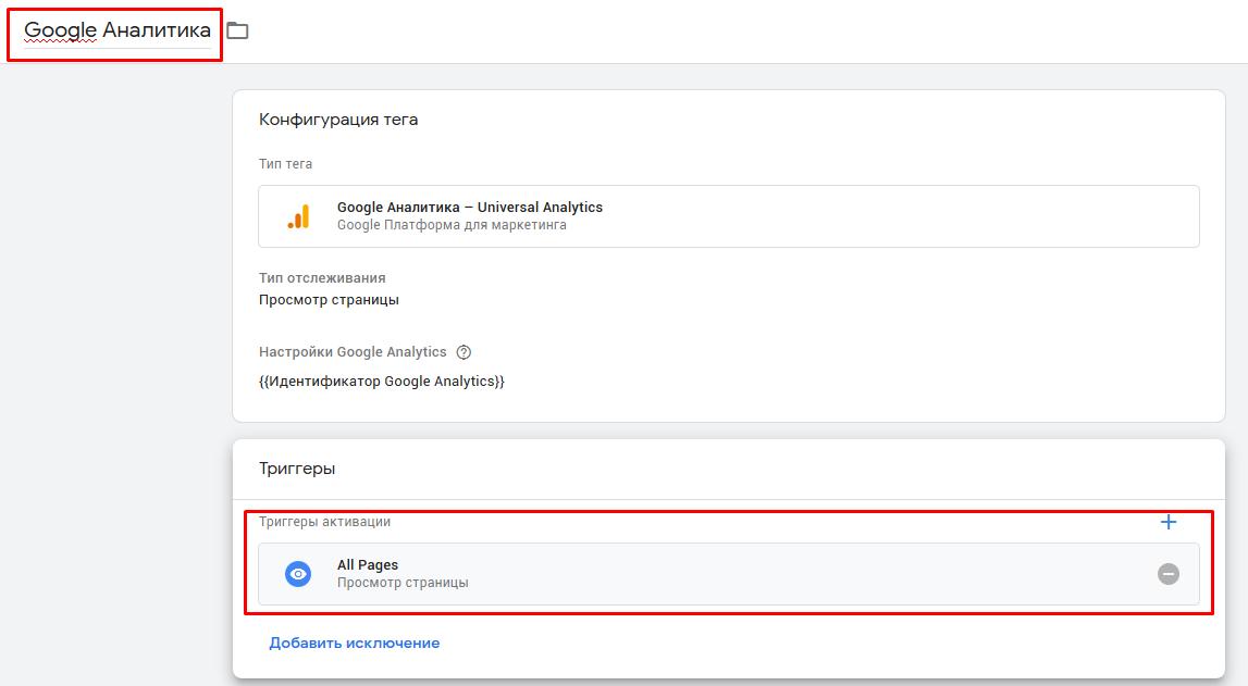 Добавление тега Universal Analytics в Google Tag Manager
