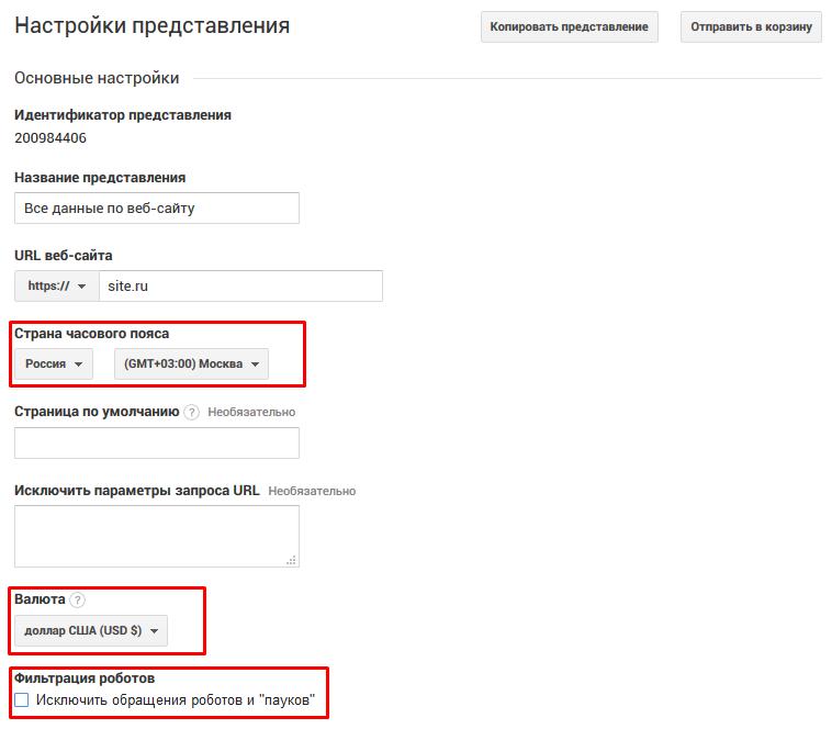 Настройка представления Google Analytics
