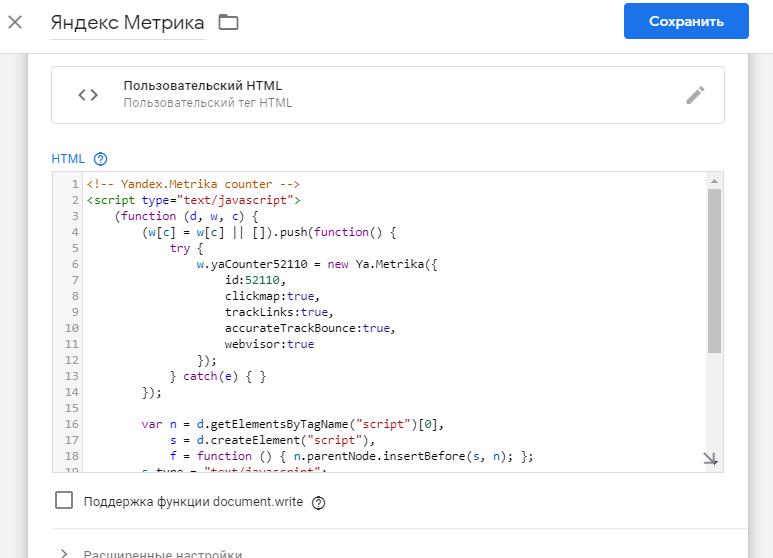 Переносим код счетчика Метрики в поле HTML тега