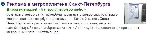 Keywords в описании сниппета
