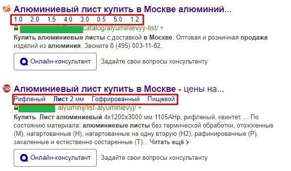 Ссылки в сниппете Яндекса