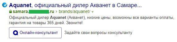Чаты в сниппете в Яндексе уже не актуальны