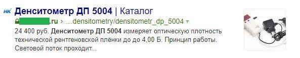 Цена в сниппете Яндекса слева