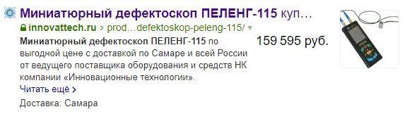 Цена в сниппете Яндекса справа