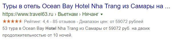 Рейтинг отеля в сниппете