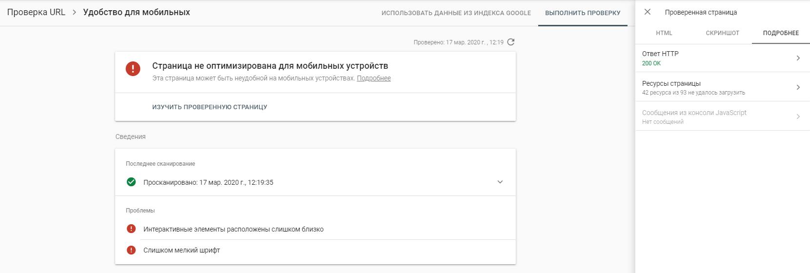 Подробная информация о просканированной странице в Google Search Console