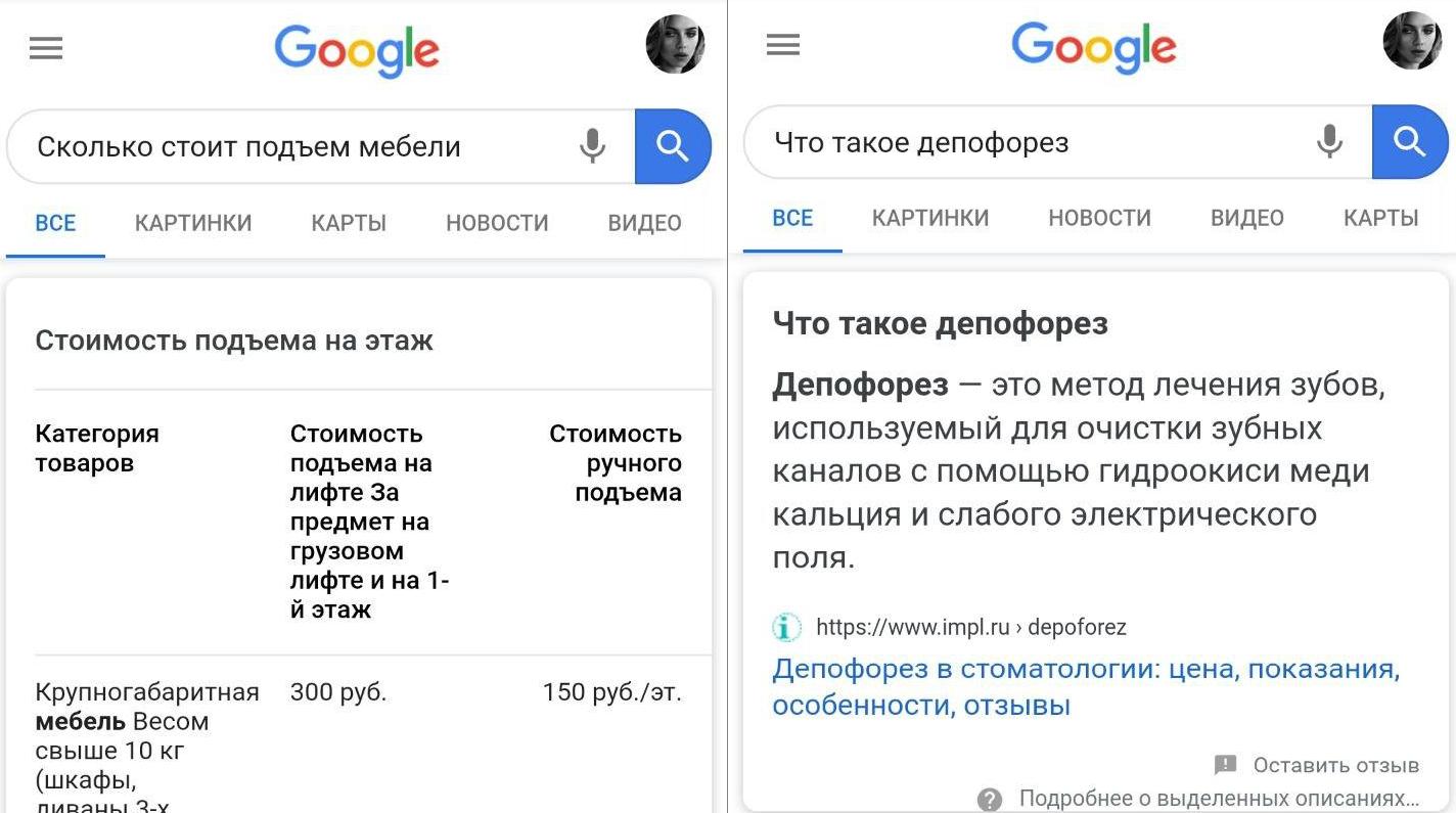 Примеры запросов под голосовой поиск