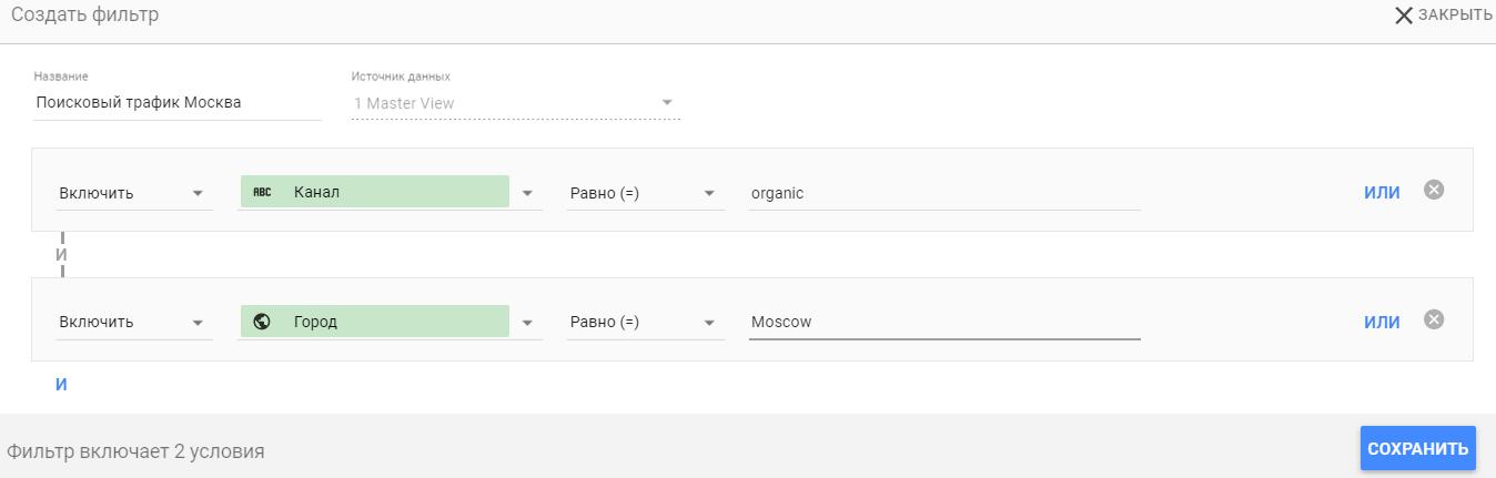 Создание фильтра для поискового трафика