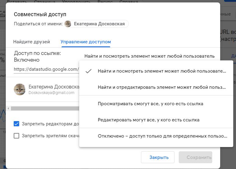 Варианты доступов по ссылке