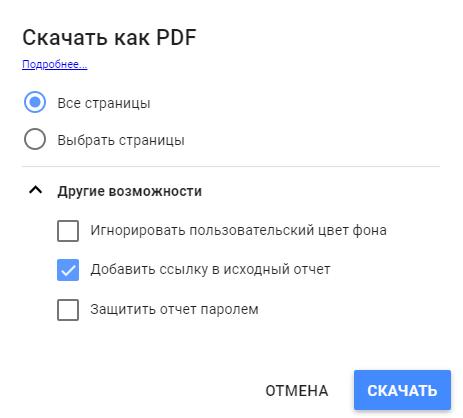 Опции экспорта в формат PDF