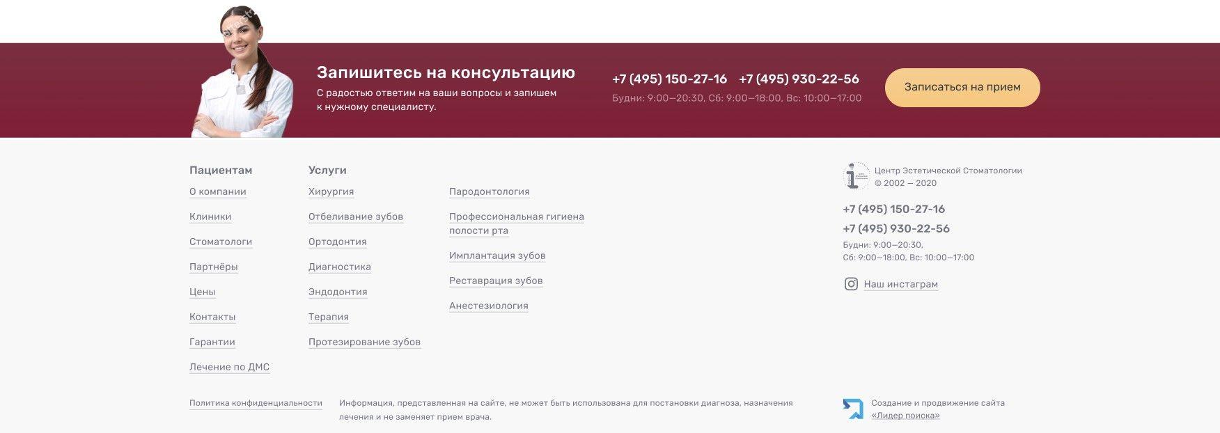 Перелинковка в подвале на примере www.impl.ru