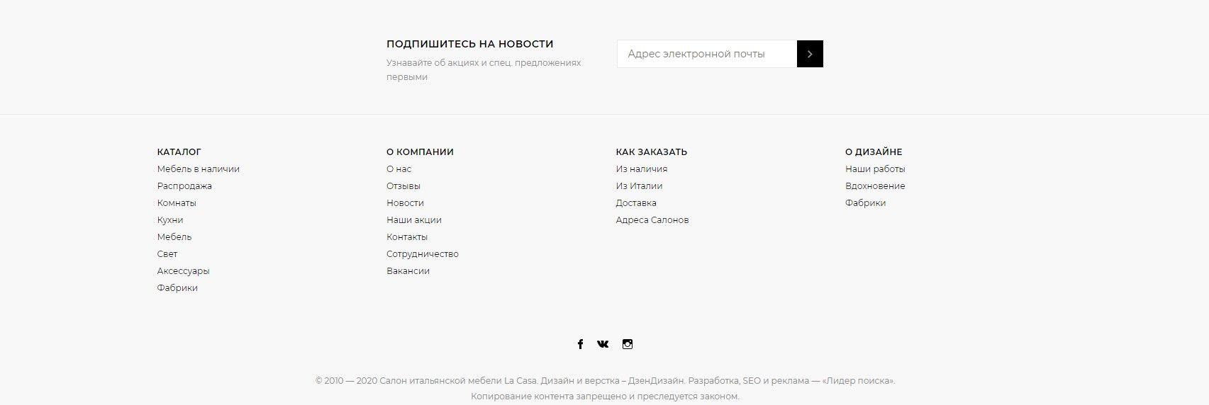 Перелинковка в футере на примере lacasa-m.ru