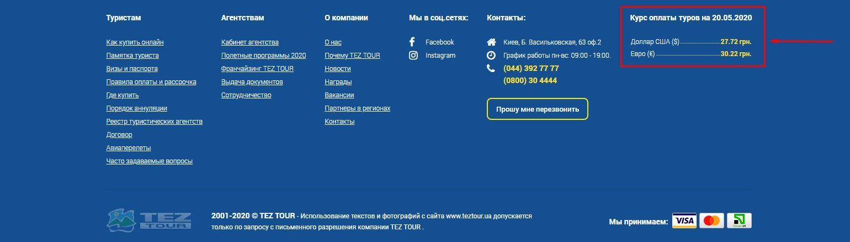 Курс валют в футере на примере www.teztour.ua