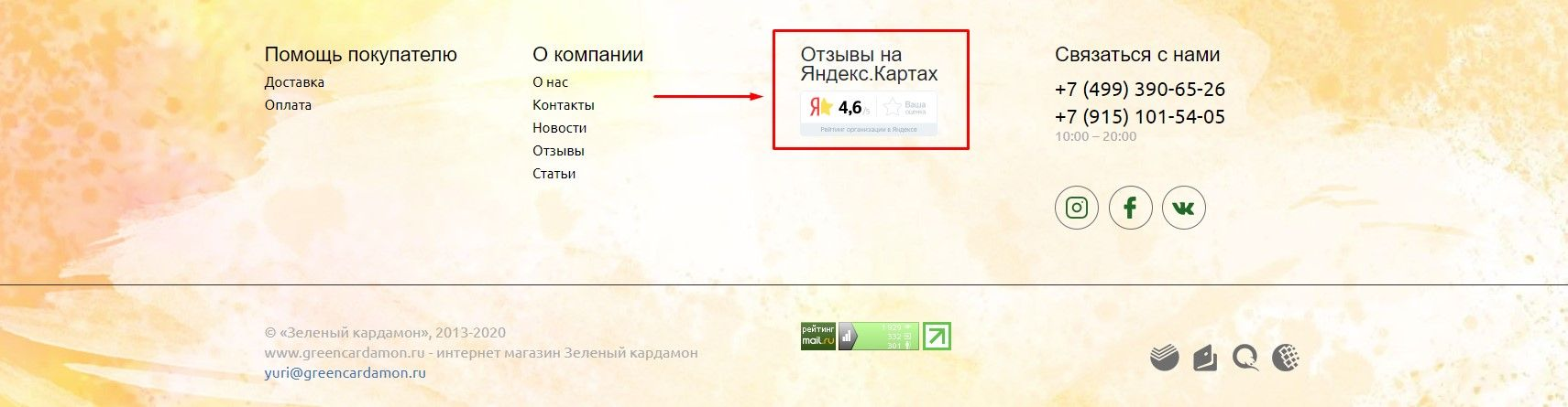 Рейтинг организации в футере на примере greencardamon.ru