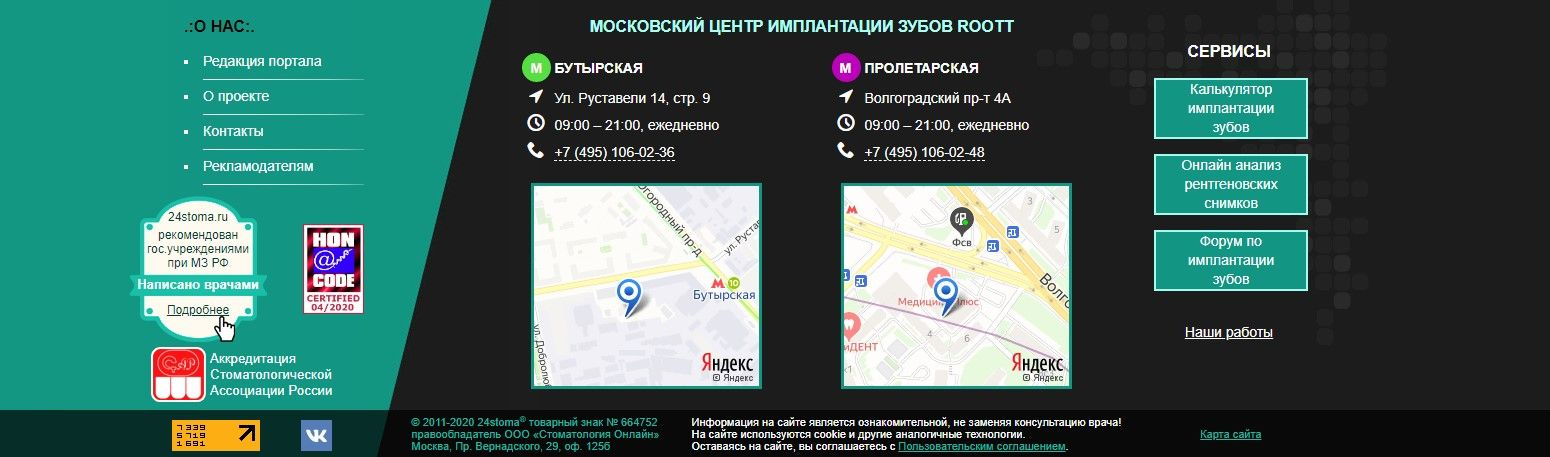 Карта сайта на примере 24stoma.ru