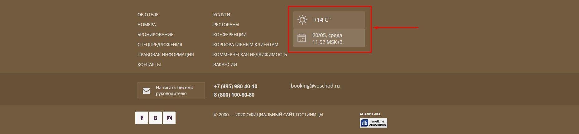Виджет погоды в футере на примере voschod.ru