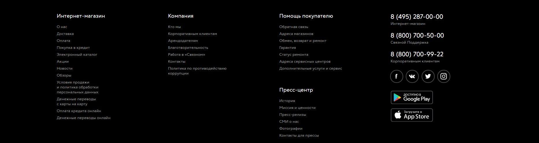 Ссылки на приложения в подвале на примере www.svyaznoy.ru