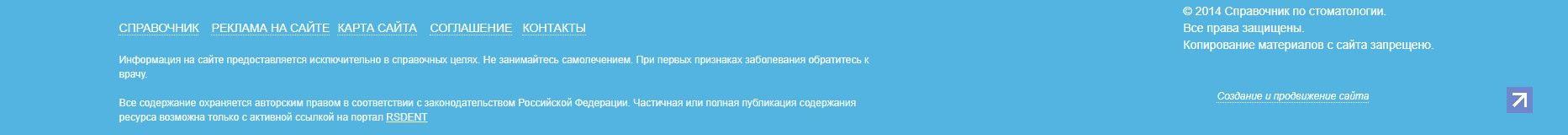 Текст отказа от ответственности в футере на примере rsdent.ru