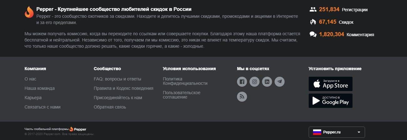 Описание сайта в подвале на примере www.pepper.ru