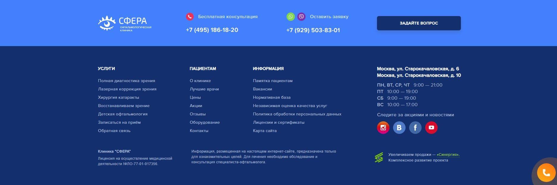 График работы в подвале на примере www.sfe.ru