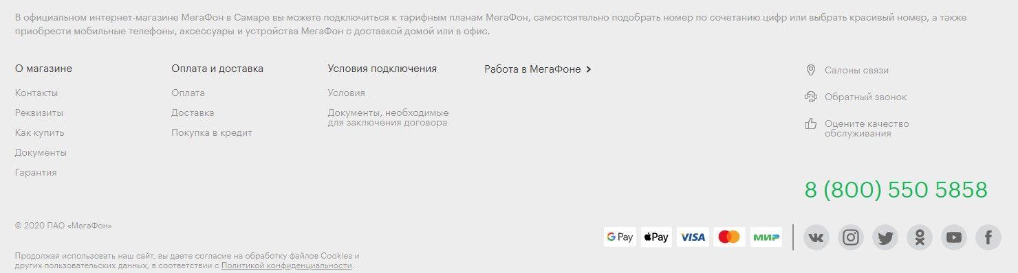 Иконки способов оплаты в подвале на примере shop.megafon.ru