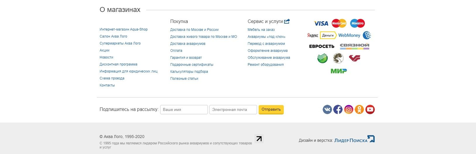 Бэклинк в футере на примере www.aqua-shop.ru