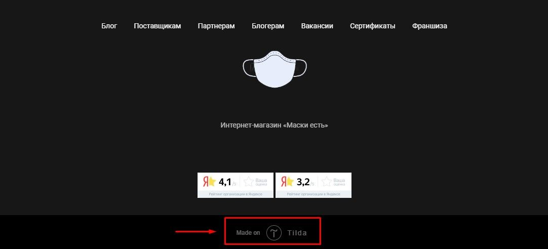 Обратная ссылка в подвале на примере maskiest.ru