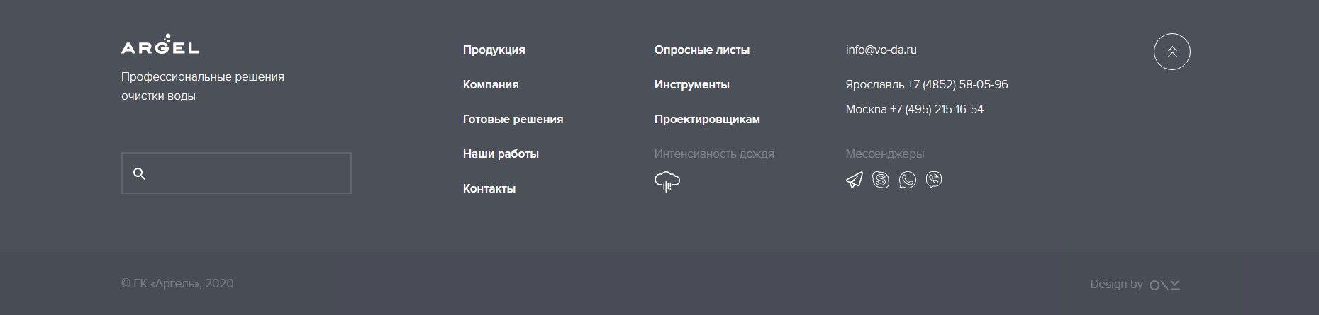 Строка поиска в подвале на примере www.vo-da.ru
