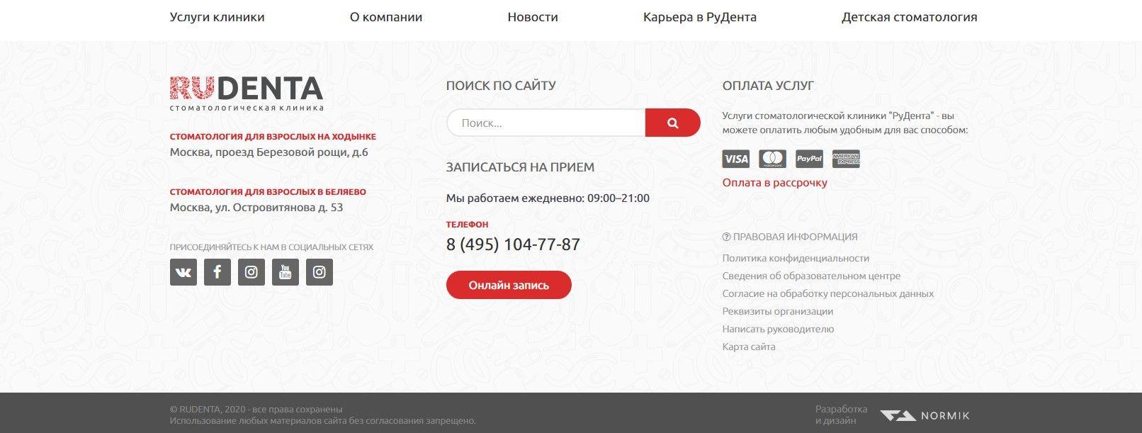 Бренды в подвале на примере www.rudenta.ru