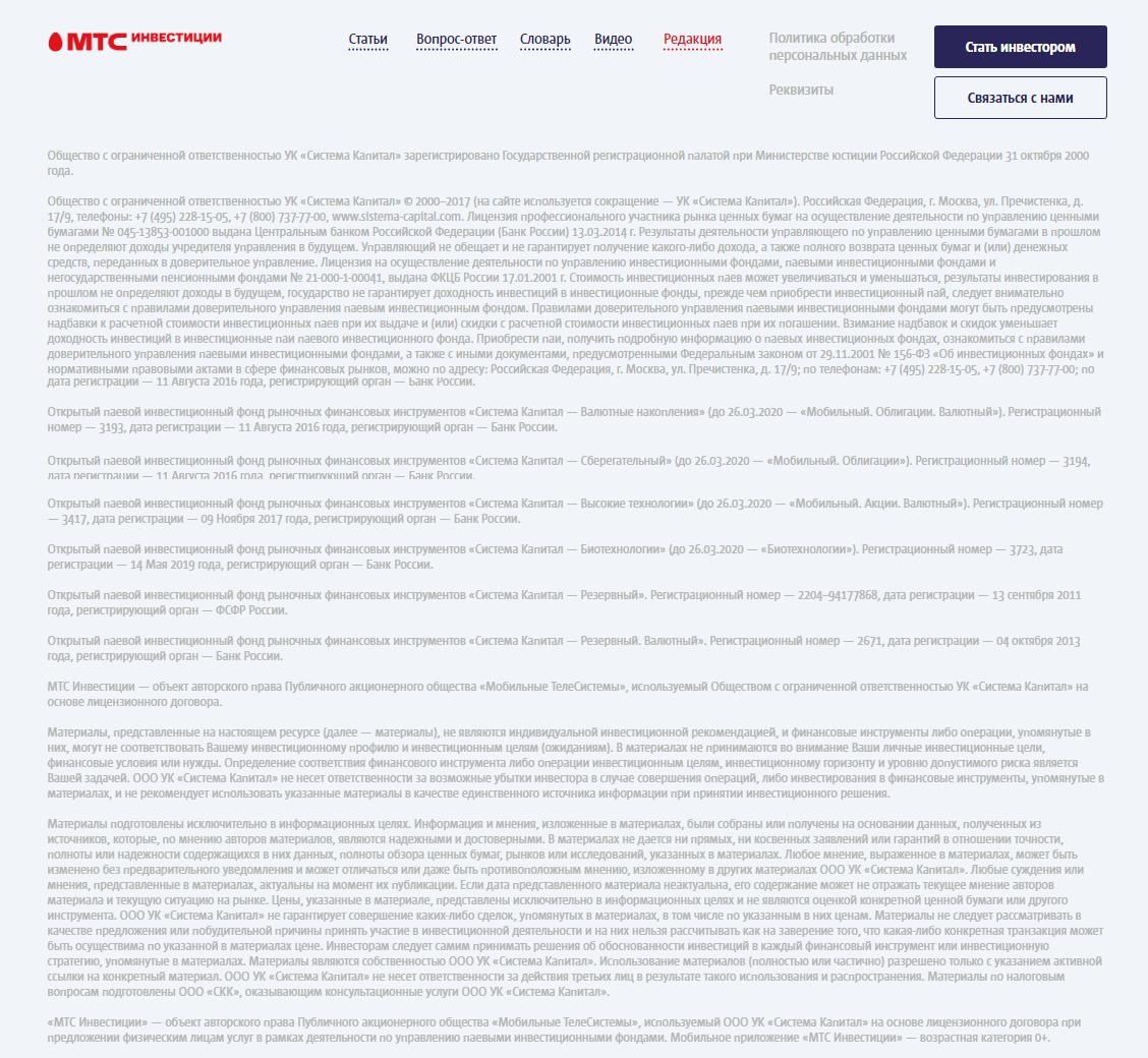 Портянка текста, которая увеличивает размер страницы не лучшее решение