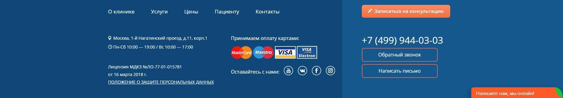 Призыв «Записаться на консультацию» в подвале на примере oftalnova.ru