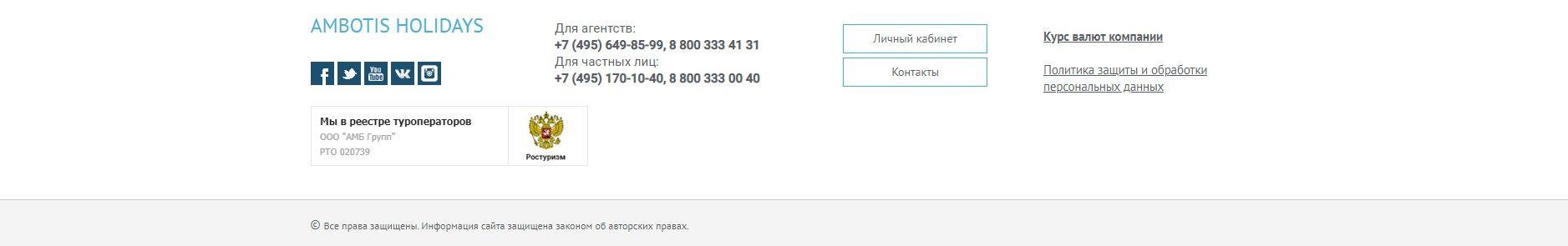 Личный кабинет на примере ambotis.ru