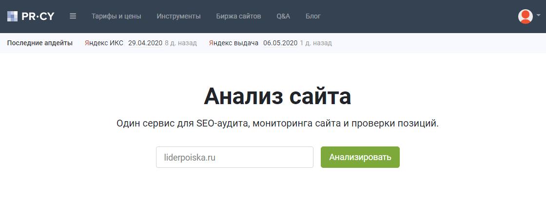 Анализ сайтов с помощью сервиса PR-CY