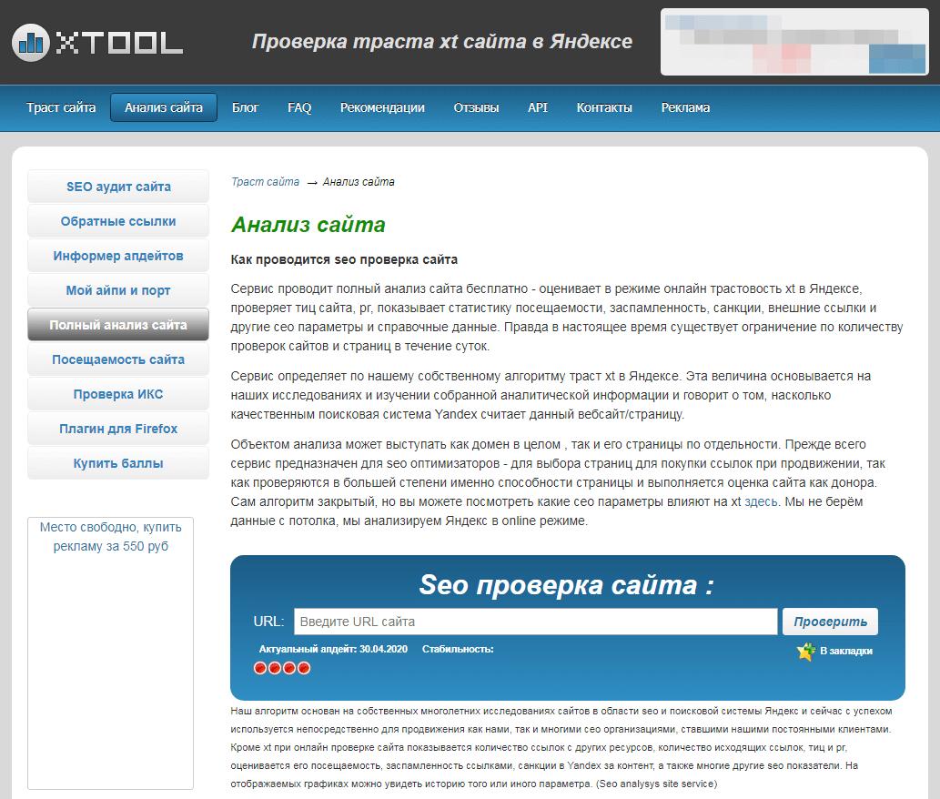 Анализ траста сайтов в Xtool