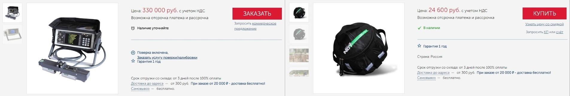 Различные конверсионные кнопки для страниц товаров