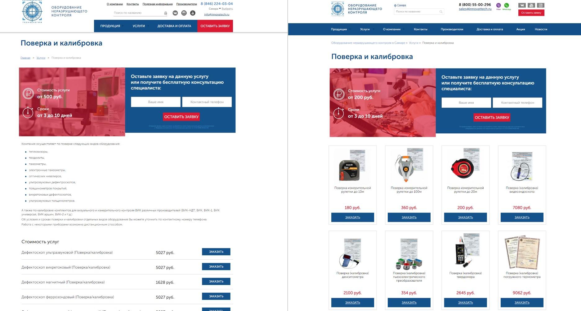 Новый и старый виды страницы услуги «Поверка и калибровка»