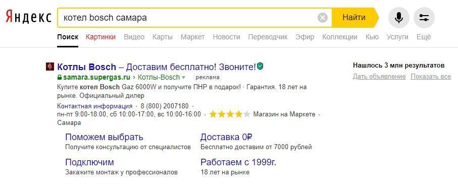 Пример объявления в Яндекс.Директ